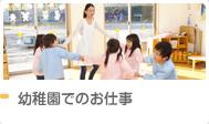 幼稚園の求人情報(関東)