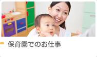 保育園の求人情報(関東)